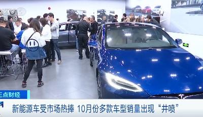 新能源车市场迎来新一拨热度 多家品牌销量创历史新高