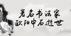 著名书法家欧阳中石逝世