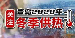 关注青岛2020年冬季供热