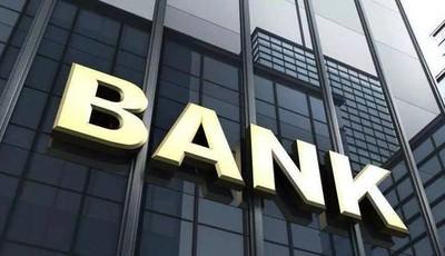 银保监会:预计银行业今年可实现减费让利3600亿元左右