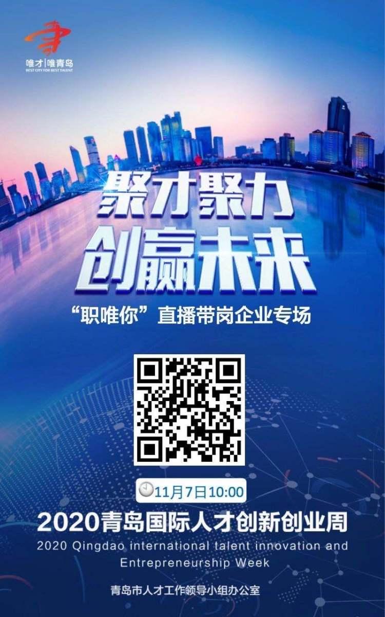 """线上""""人才周""""打头阵 2020青岛国际人才创新创业周启动 gta5线上打头怎么不死"""