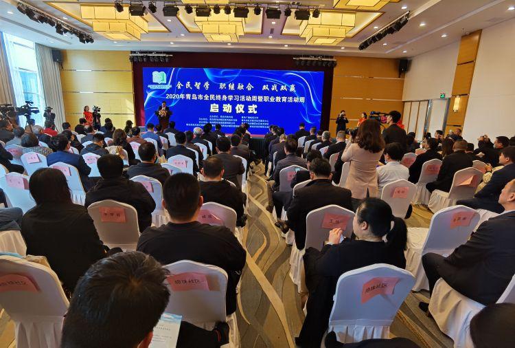 2020年青岛市全民终身学习活动周启动 青岛市全民核酸