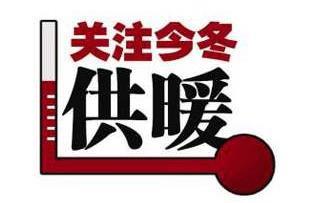 """青岛:""""星期三问城管""""本周聚焦""""冬季试供热"""" 市民可拨打12319参与"""