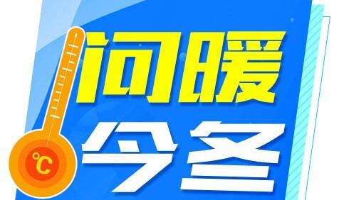 """青岛:""""星期三问城管""""本周聚焦""""冬季试供热"""" 快来打热线"""