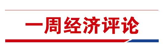 """一周经济评论丨携手山东 感受""""压舱石""""的力量 山东县域经济"""