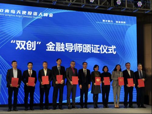 """2020创业人才天使投资峰会举行 十位大咖荣聘青岛""""双创""""金融导师"""