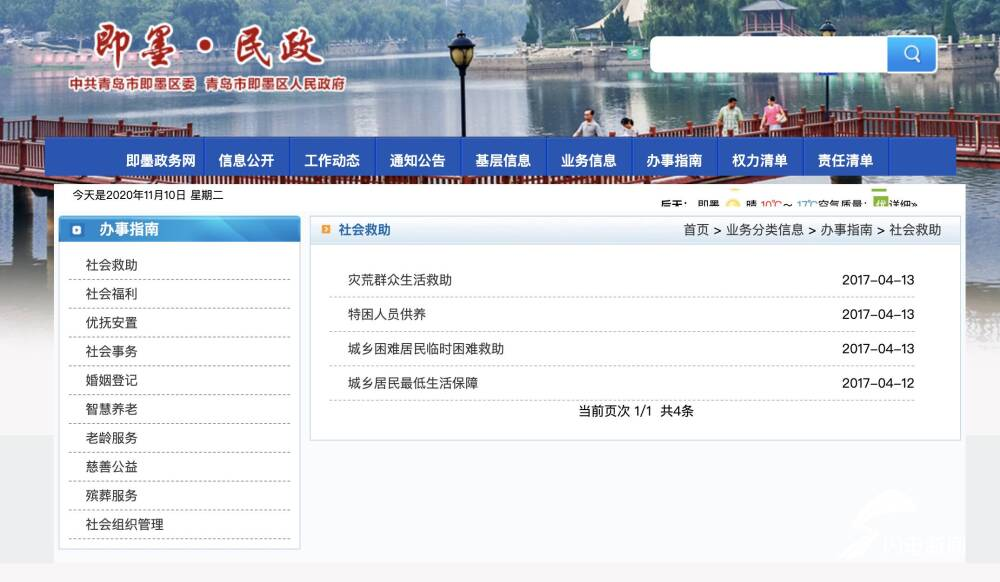 青岛桥下搭棚母女已申请社会救助 符合条件将纳入低保