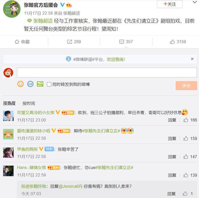张翰当选手与导师前任郑爽同台?后援会发文回应