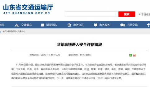 潍莱高铁预计11月26日通车运营 平度人家门口就能坐高铁了