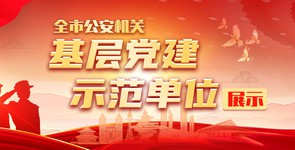 青岛市公安局基层党建示范单位参...