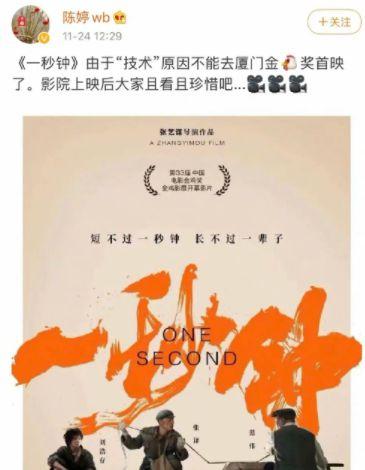 张艺谋新片《一秒钟》因技术原因取消金鸡奖首映