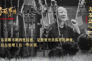 《赤狐书生》曝配乐特辑