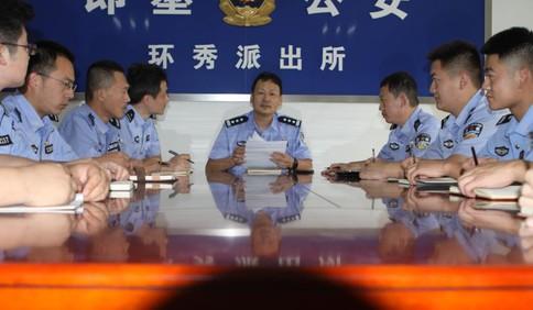 即墨分局环秀派出所:强化党建引领 锻造忠诚警队