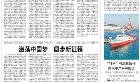 省委宣讲团到泰安、省国有资产投资有限公司、滨州、山东理工大学宣讲五中全会精神