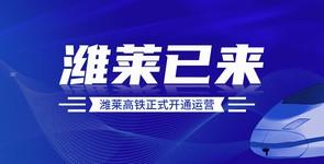 潍莱高铁正式开通运营