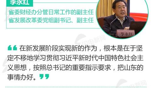省委宣讲团赴枣庄、齐鲁石化、菏泽宣讲十九届五中全会精神