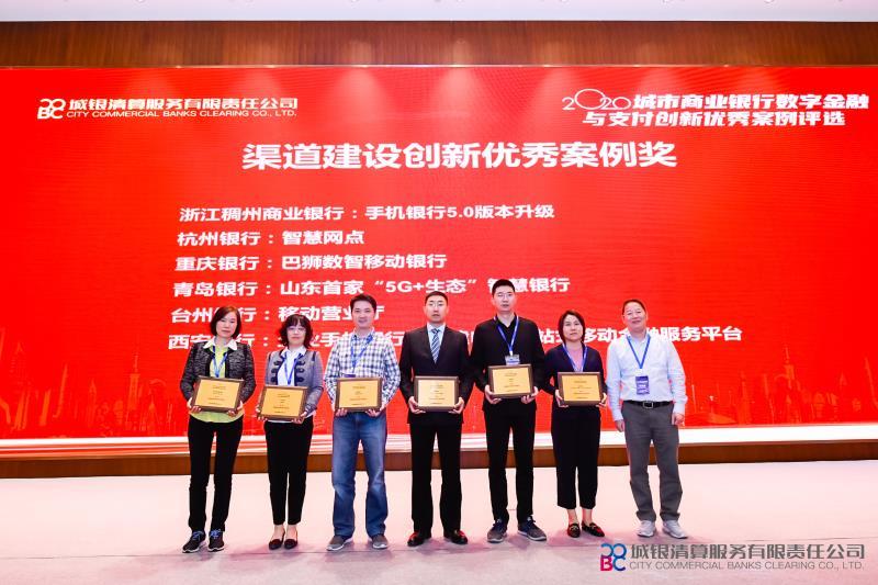 首届城商行数字金融与支付创新案例大赛  青岛银行荣获三项殊荣
