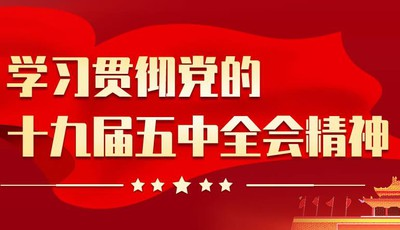 党的十九届五中全会精神在青岛市广大工会干部和职工中引起强烈反响