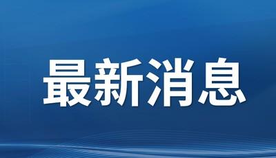青岛市生态环境局市南分局举行党的十九届五中全会精神宣讲报告会