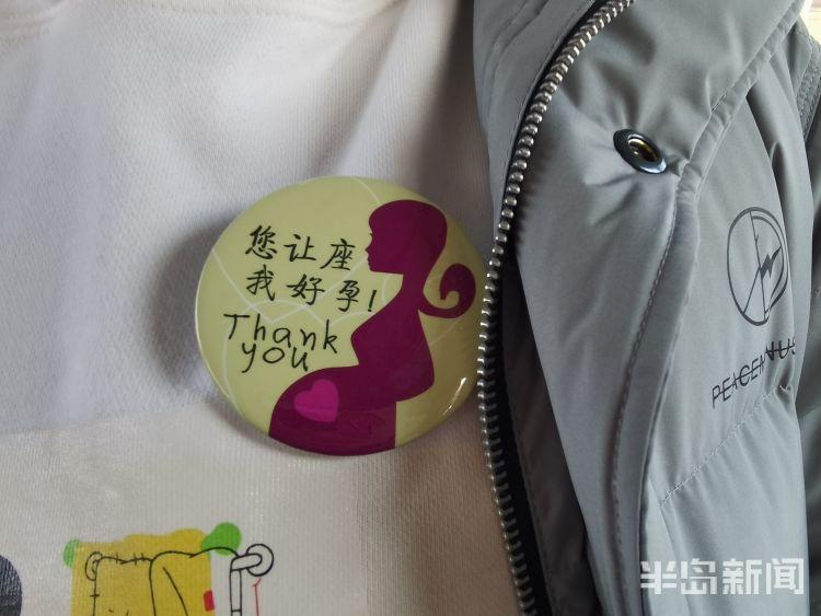 """新一批孕妇标识牌""""到货""""青岛准妈妈可以免费取用"""