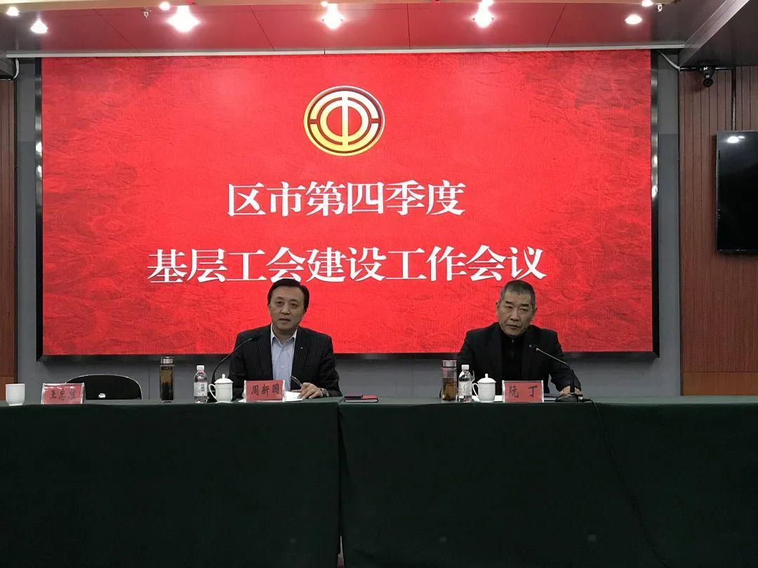 青岛市总工会召开区市第四季度基层工会建设工作会议