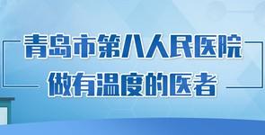 青岛市第八人民医院——做有温度...