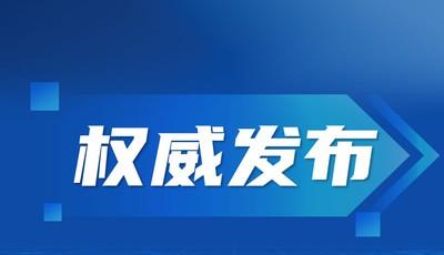 青岛市领导干部党的十九届五中全会精神专题学习班举行