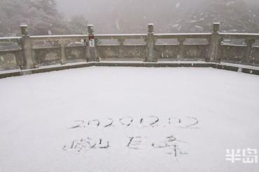 崂山巨峰迎来今冬第二场大雪
