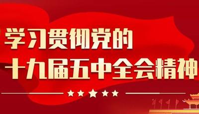 青岛市司法局全面部署开展党的十九届五中全会精神专题学习
