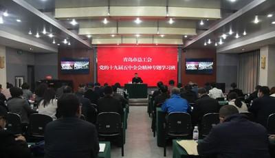 青岛市总工会举办党的十九届五中全会精神专题学习班