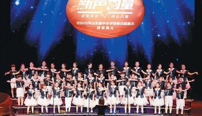 阳光城阳 梦想飞扬!2020年山东省中小学教师合唱展示颁奖典礼城阳大剧院举行