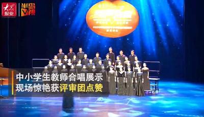 [视频]水平之高,超乎想象!2020山东省中小学生教师合唱展示获评委集体点赞