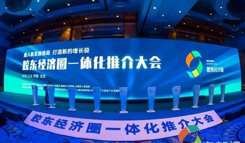 快讯丨齐聚北京!胶东经济圈一体化推介大会开幕