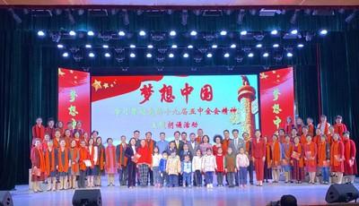 学习贯彻党的十九届五中全会精神主题朗诵演出在青岛市工人文化宫工人剧场举行