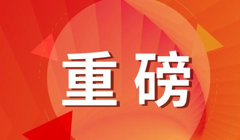 """重磅!胶东五市人社局在北京共同签署""""合作框架协议"""""""