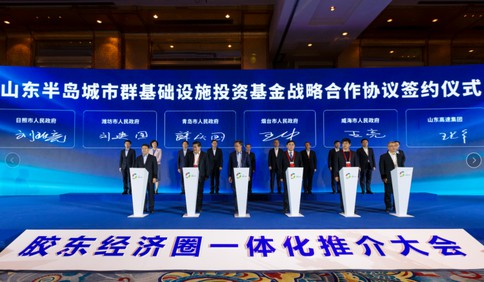 胶东五市共设山东半岛城市群基础设施投资基金 规模1000亿元