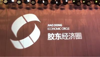 【视频】融入新发展格局,打造新的增长极!胶东经济圈一体化推介大会在北京举办