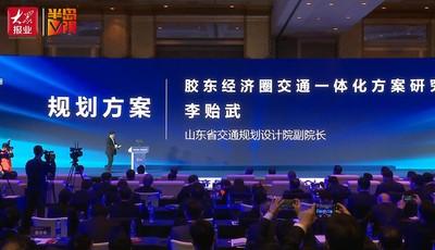 【视频】总投资约1400亿 实现胶东一小时经济圈!胶东交通一体化方案出炉