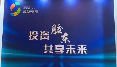 【视频】互联互通 打通社保手续接续转移!胶东五市人社局在京签署合作框架协议