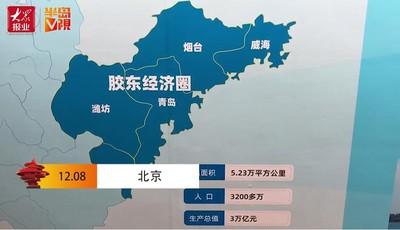 【视频】专访青岛市勘测测绘研究院院长:测绘地理信息标准统一 五市数据共享