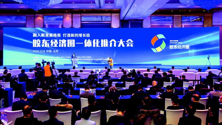 共同打造中国经济新的增长极!胶东经济圈一体化推介大会在京举行 山东半岛城市群基础设施投资基金设立