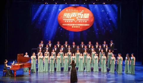 2020年山东省中小学教师合唱展示活动圆满结束