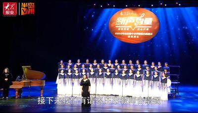 [视频]枣庄市教师合唱团荣获省中小学教师合唱展示三等奖 教师谈收获:回校后会更用心培养学生