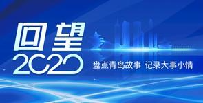回望2020——盤點青島故事 記錄...