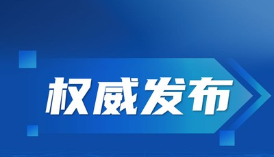 打贏疫情防控阻擊戰 青島發布18條政策支持中小企業發展