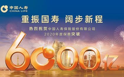 中国人寿总保费突破6000亿大关,高质量发展诠释重...