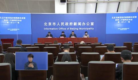 提倡在京过年!元旦春节将近疫情防控面临大考 北京提出这几点要求!