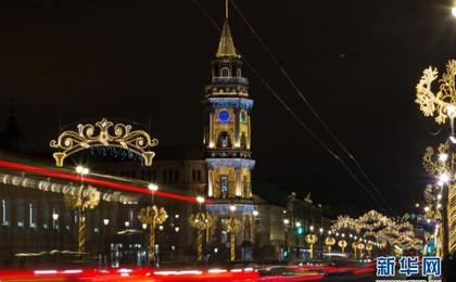 俄罗斯圣彼得堡亮灯迎新年