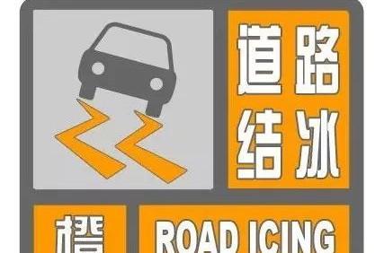 道路结冰橙色预警!青岛市应急管理局全面做好雨雪寒潮天气防范应对工作