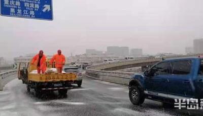出動68輛車、噴灑融雪劑750噸 風雪里他們守護320萬平方米清雪區域